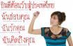 Thai Phrases 14